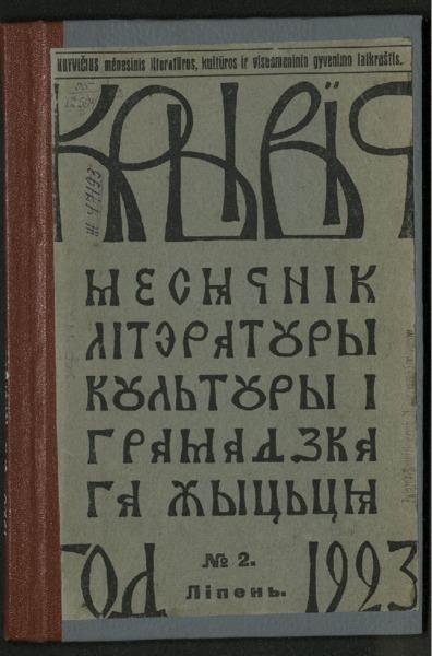 Крывич_1923_2.pdf