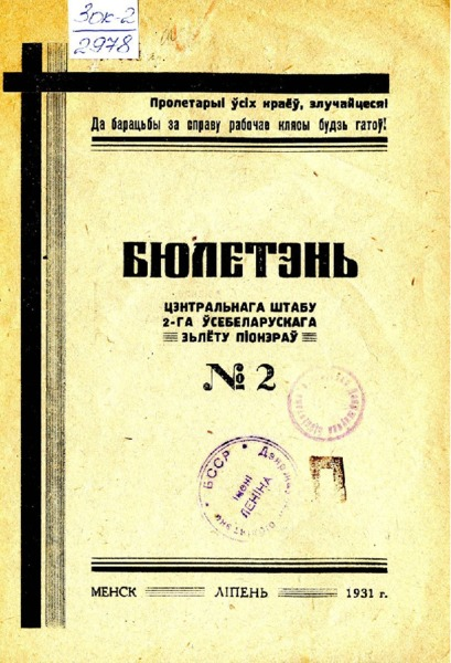 3ok2978_1931_n_2.pdf