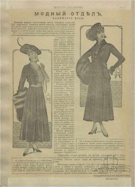 Модный отдел 1915 №19.pdf