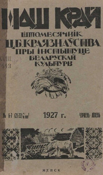 n_6-7_1927.pdf