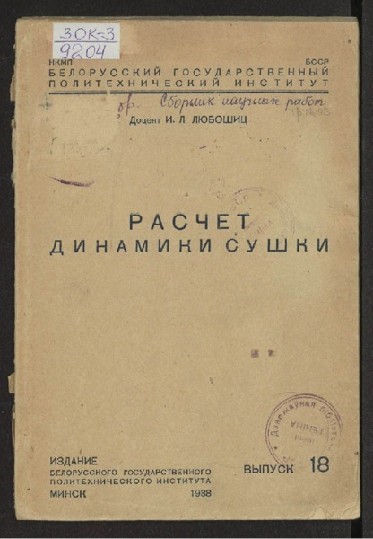 3ok9204_1938_n_18.pdf
