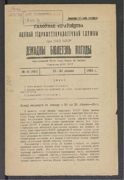 3ok10534_1935_n_21.pdf