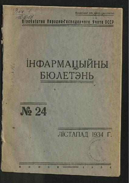 3ok10618_1934_n_24.pdf