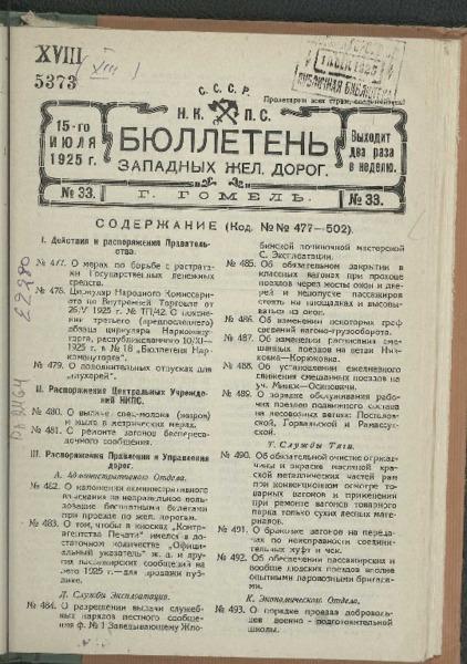 3ok10383_n_33_1925.pdf