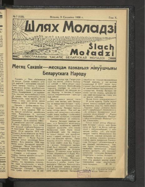 19in2726_1938_n_7.pdf