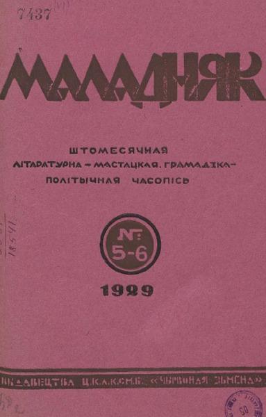 n_5-6_1929.pdf