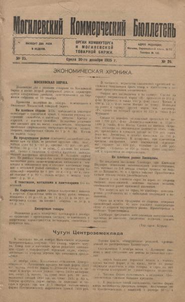 n_25_1925.pdf