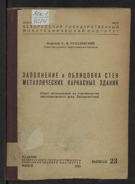 3ok9204_1939_n_23.pdf
