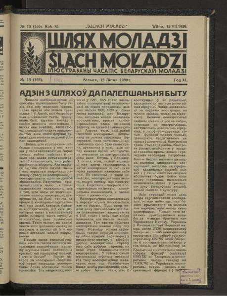 19in2726_1939_n_13.pdf