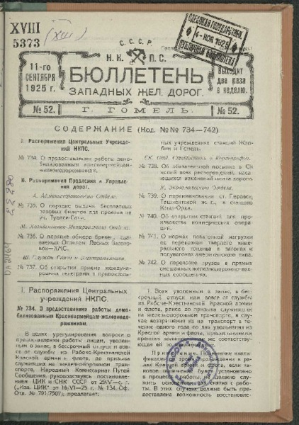 3ok10383_n_52_1925.pdf