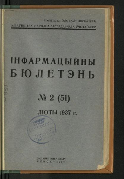 3ok10618_1937_n_2.pdf