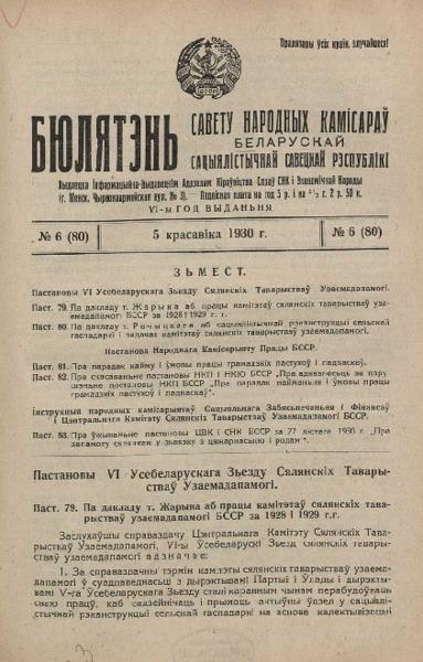 n_6_1930.pdf