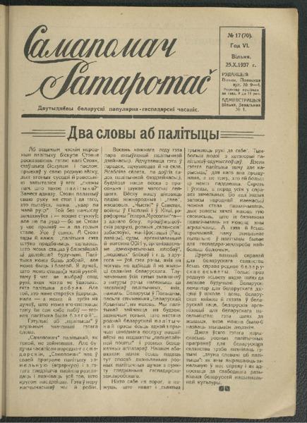 19in2592_1937_n_17.pdf
