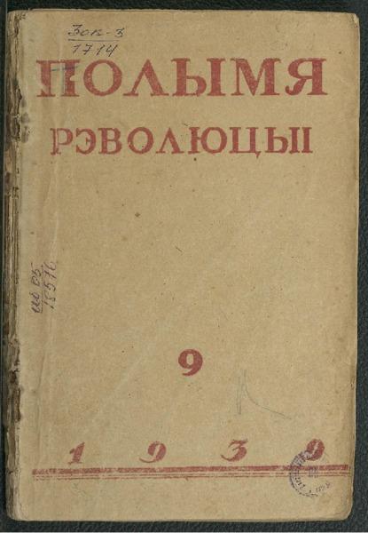 3ok1714_1939_9.pdf