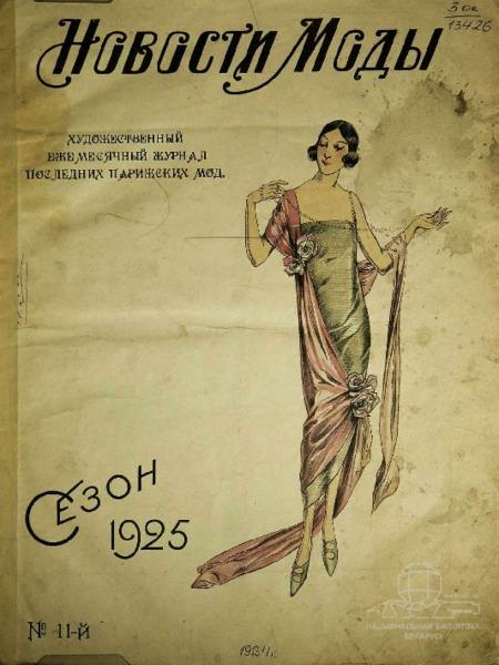 n_11_1924_сезон 1925_WM.pdf