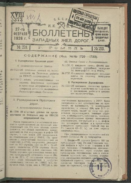 3ok10383_1926_n_159.pdf
