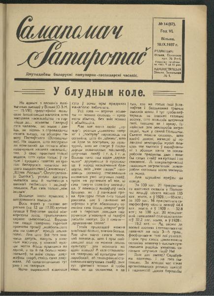 19in2592_1937_n_14.pdf
