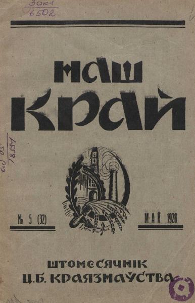 n_5_1928.pdf