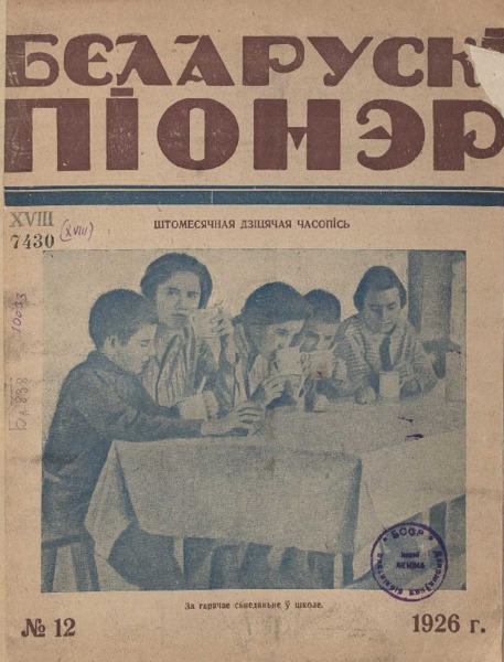 n_12_1926.pdf