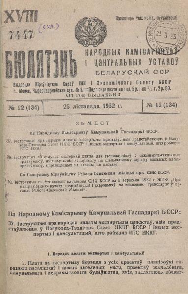 n_12_1932.pdf