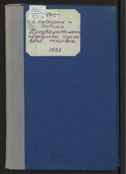 3ok9204_1938_n_16.pdf