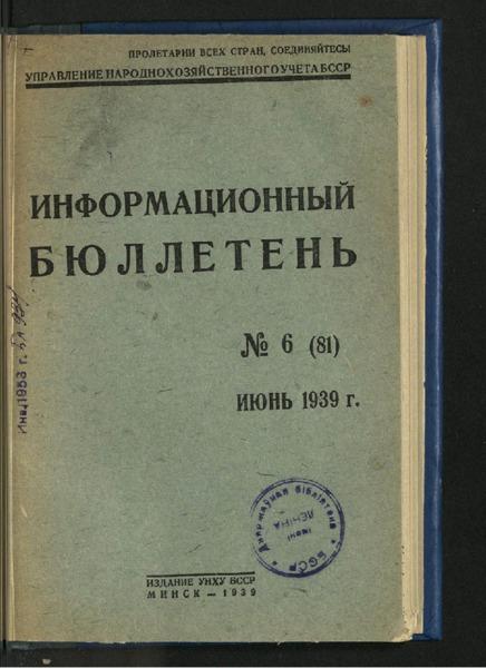3ok10618_1939_n_6.pdf