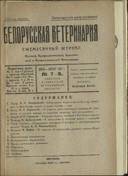 3ok10007_1927_n_7-8.pdf