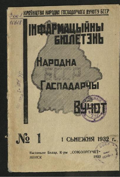3ok10618_1932_n_1.pdf