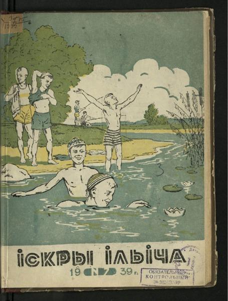 3ok312_1939_n_7.pdf