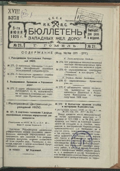3ok10383_n_21_1925.pdf