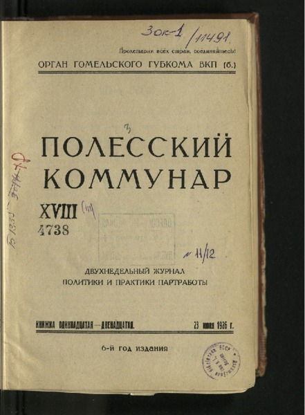 3ok11491_1926_n_11-12.pdf