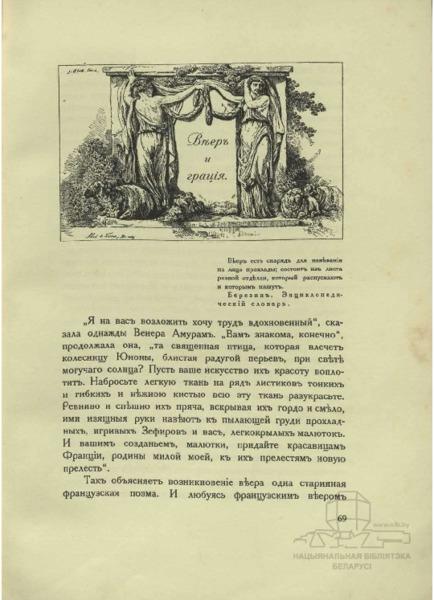 Веер и грация_WM.pdf