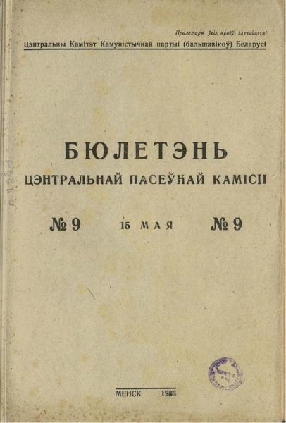 3ok10369_1933_n_9.pdf