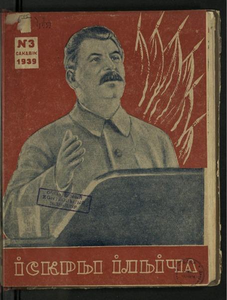 3ok312_1939_n_3.pdf