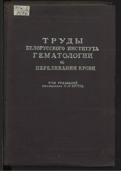 3ok9176_1937_t_1.pdf