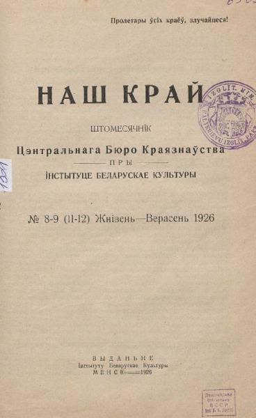 n_8-9_1926.pdf