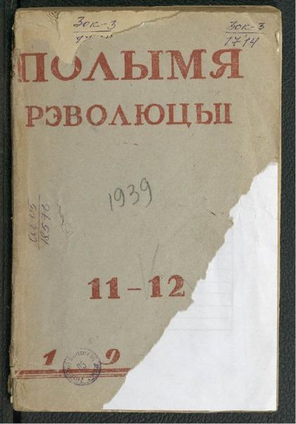 3ok1714_1939_11-12.pdf