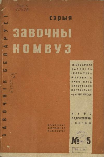 3ok10526_1931_n_5.pdf
