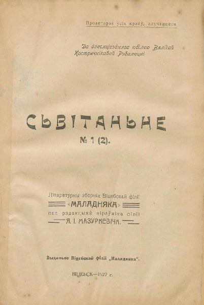 1927_n_1_2.pdf