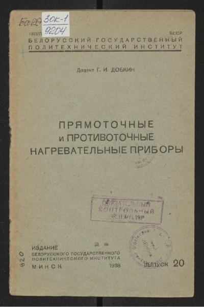 3ok9204_1938_n_20.pdf