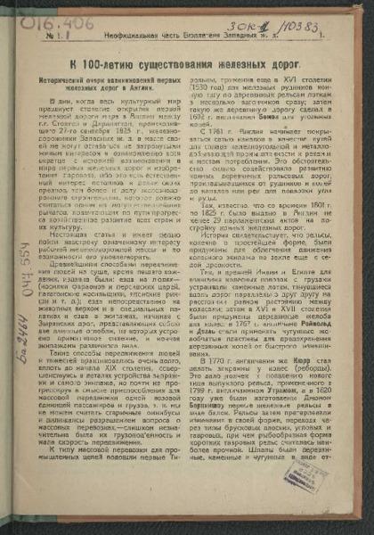 3ok10383_n_1_2_1925.pdf