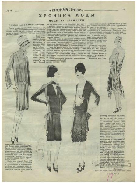 Хроника моды - моды за границей n_10_1927_WM.pdf