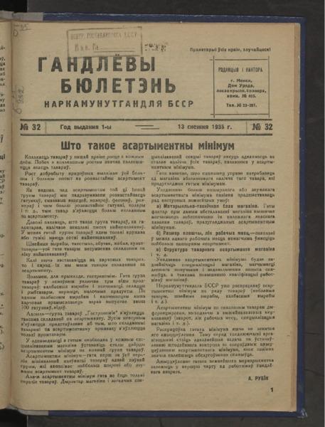 3ok10481_1935_n_32.pdf
