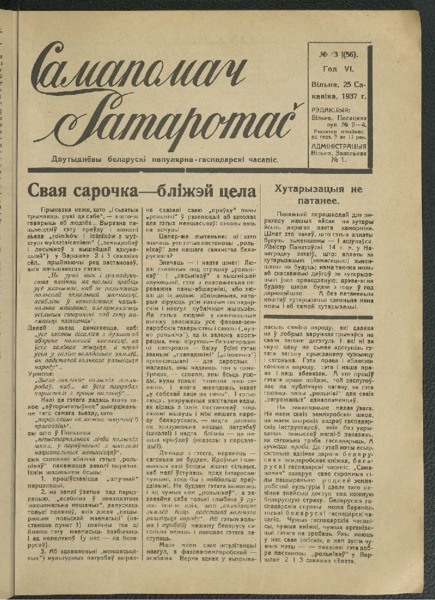 19in2592_1937_n_3.pdf