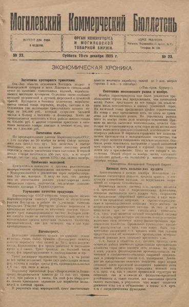 n_23_1925.pdf