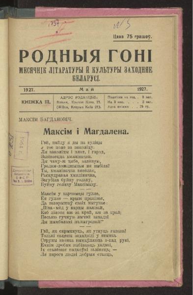 14n_30_1927_kn_3.pdf