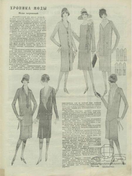 Хроника моды - моды за границей n_5_1927_WM.pdf