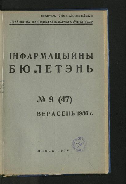 3ok10618_1936_n_9.pdf