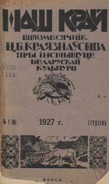 n_1_1927.pdf
