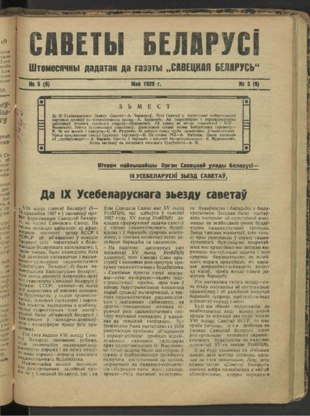 3ok12768_1929_n_5.pdf